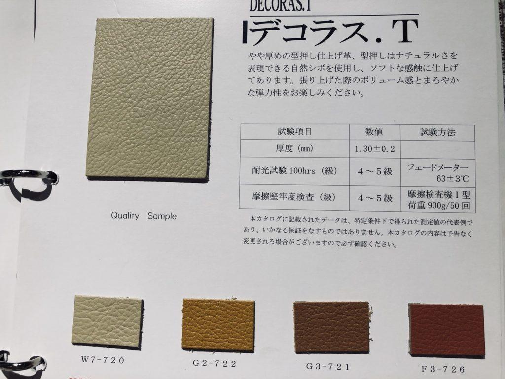 decoras-t-leather